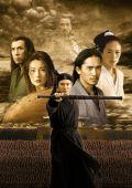 """Постер 15 из 30 из фильма """"Герой"""" /Hero/ (2002)"""