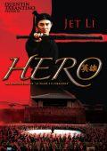 """Постер 19 из 30 из фильма """"Герой"""" /Hero/ (2002)"""