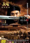 """Постер 20 из 30 из фильма """"Герой"""" /Hero/ (2002)"""