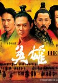 """Постер 12 из 30 из фильма """"Герой"""" /Hero/ (2002)"""