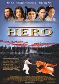 """Постер 24 из 30 из фильма """"Герой"""" /Hero/ (2002)"""