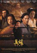 """Постер 26 из 30 из фильма """"Герой"""" /Hero/ (2002)"""