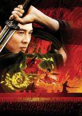 """Постер 30 из 30 из фильма """"Герой"""" /Hero/ (2002)"""