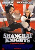 Шанхайские рыцари