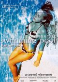 "Постер 4 из 4 из фильма ""Бассейн"" /Swimming Pool/ (2003)"