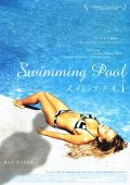 "Постер 2 из 4 из фильма ""Бассейн"" /Swimming Pool/ (2003)"