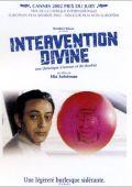 """Постер 2 из 2 из фильма """"Божественное вмешательство"""" /Divine Intervention/ (2001)"""