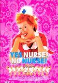 "Постер 1 из 2 из фильма ""Да сестричка, нет сестричка"" /Yes Nurse! No Nurse!/ (2002)"