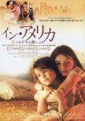 """Постер 4 из 4 из фильма """"В Америке"""" /In America/ (2002)"""