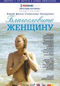 """Постер 1 из 1 из фильма """"Благословите женщину"""" (2003)"""