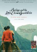 """Постер 1 из 1 из фильма """"Бальзак и портниха-китаяночка"""" /Balzac et la petite tailleuse chinoise/ (2002)"""
