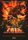 """Постер 1 из 1 из фильма """"Т-Рекс. Исчезновение динозавров 3D"""" /T-Rex: Back to the Cretaceous/ (1998)"""
