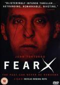 Страх «Икс»