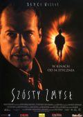 """Постер 2 из 16 из фильма """"Шестое чувство"""" /The Sixth Sense/ (1999)"""