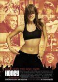 "Постер 1 из 1 из фильма ""Лапочка"" /Honey/ (2003)"