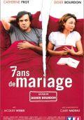 """Постер 1 из 1 из фильма """"Женаты 7 лет"""" /7 ans de mariage/ (2003)"""