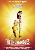 "Постер 10 из 24 из фильма ""Суперсемейка"" /The Incredibles/ (2004)"