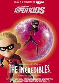 "Постер 13 из 24 из фильма ""Суперсемейка"" /The Incredibles/ (2004)"