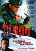 """Постер 1 из 1 из фильма """"Егерь"""" (2004)"""