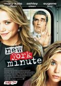 """Постер 1 из 1 из фильма """"Мгновения Нью-Йорка"""" /New York Minute/ (2004)"""