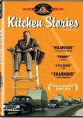 Кухонные байки