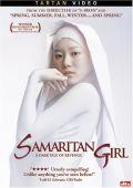 """Постер 1 из 1 из фильма """"Самаритянка"""" /Samaria/ (2004)"""