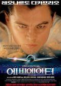 """Постер 20 из 21 из фильма """"Авиатор"""" /The Aviator/ (2004)"""