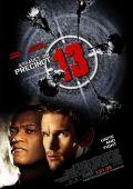 """Постер 1 из 1 из фильма """"Нападение на 13-й участок"""" /Assault on Precinct 13/ (2005)"""