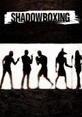 """Постер 1 из 1 из фильма """"Бой с тенью"""" (2005)"""