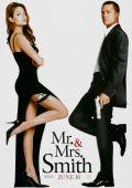 Мистер и миссис Смит
