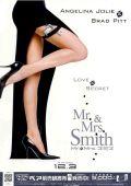 """Постер 14 из 25 из фильма """"Мистер и миссис Смит"""" /Mr. & Mrs. Smith/ (2005)"""