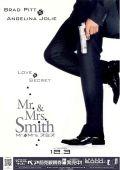 """Постер 15 из 25 из фильма """"Мистер и миссис Смит"""" /Mr. & Mrs. Smith/ (2005)"""