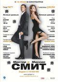 """Постер 21 из 25 из фильма """"Мистер и миссис Смит"""" /Mr. & Mrs. Smith/ (2005)"""