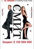 """Постер 23 из 25 из фильма """"Мистер и миссис Смит"""" /Mr. & Mrs. Smith/ (2005)"""