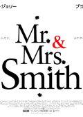 """Постер 22 из 25 из фильма """"Мистер и миссис Смит"""" /Mr. & Mrs. Smith/ (2005)"""