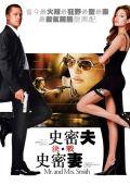 """Постер 25 из 25 из фильма """"Мистер и миссис Смит"""" /Mr. & Mrs. Smith/ (2005)"""