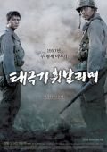 """Постер 1 из 1 из фильма """"38-я параллель"""" /Taegukgi/ (2004)"""