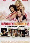 "Постер 1 из 1 из фильма ""Девочки снова сверху"" /Madchen, Madchen 2 - Loft oder Liebe/ (2004)"