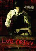 """Постер 1 из 3 из фильма """"Объект любви"""" /Love Object/ (2003)"""