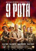 """Постер 1 из 3 из фильма """"9 рота"""" (2005)"""