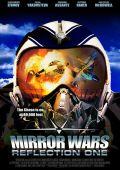 Зеркальные войны: Отражение первое