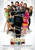 """Постер 1 из 1 из фильма """"Выкупить Кинга"""" /King's Ransom/ (2005)"""