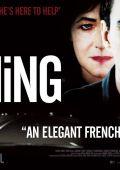 """Постер 2 из 3 из фильма """"Лемминг"""" /Lemming/ (2005)"""