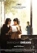 """Постер 1 из 1 из фильма """"Shanghai Dreams"""" /Qing hong/ (2005)"""