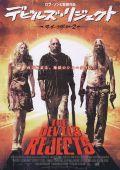 """Постер 3 из 6 из фильма """"Изгнанные дьяволом"""" /The Devil's Rejects/ (2005)"""