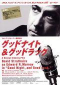 """Постер 2 из 5 из фильма """"Доброй ночи и удачи"""" /Good Night, and Good Luck./ (2005)"""