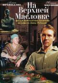 """Постер 1 из 1 из фильма """"На Верхней Масловке"""" (2005)"""