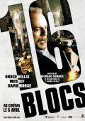 """Постер 2 из 3 из фильма """"16 кварталов"""" /16 Blocks/ (2006)"""