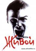 """Постер 1 из 1 из фильма """"Живой"""" (2006)"""