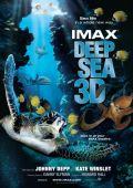 """Постер 1 из 1 из фильма """"Тайны подводного мира 3D"""" /Deep Sea 3D/ (2006)"""